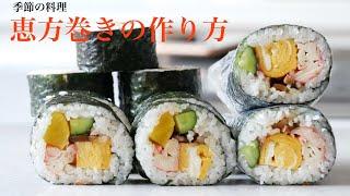 (季節の料理)きれいに巻ける!太巻き寿司の作り方How to make maki sushi(English subtitle)