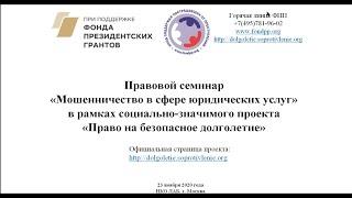 "23.11.2020 Семинар ""Мошенничество в сфере юридических услуг"""