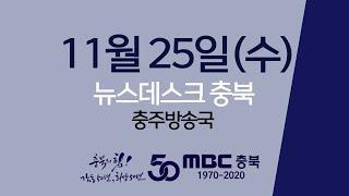 다시보기(충주)ㅣ뉴스데스크 충북 ㅣ2020년 11월 2…
