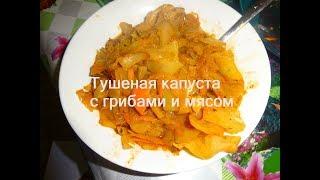 Рецепт вкусной тушеной капусты с мясом и грибами