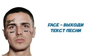 FACE - ВЫХОДИ // ТЕКСТ ПЕСНИ // КАРАОКЕ // LYRICS