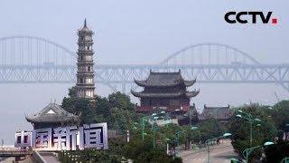 [中国新闻] 壮丽70年 奋斗新时代·江西九江 | CCTV中文国际