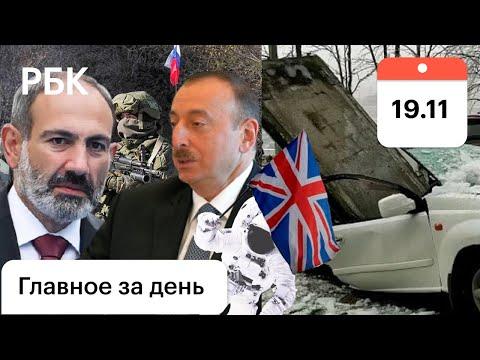 Нарушения в Карабахе. Заледеневшие города. Британия покорит космос | Картина дня РБК
