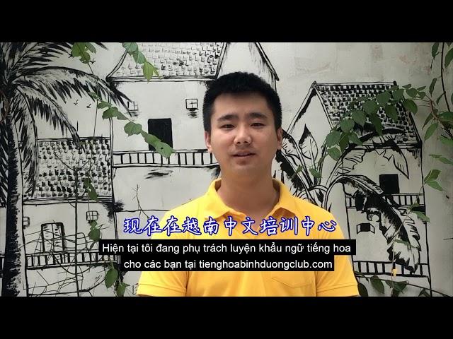 Tiếng Trung Luyện Thi HSK+ Giao Tiếp Tại Bình Dương https://tienghoabinhduong.edu.vn/