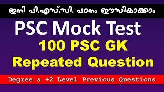 Kerala PSC 100 Repeated GK Mock Test|PSC Top 100 General Knowledge Questions and Answers A2Z Tricks