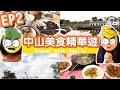 [Poor travel中山] 中山美食精華遊 EP2 - 飲中茶!彩虹綠洲濕地公園!最正脆肉鯇! Zhongshan Travel Vlog 2017