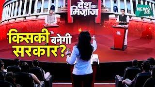 इंडिया टुडे कार्वी के सर्वे ने बताया देश का मिजाज, स्टूडियो में भिड़े BJP-कांग्रेस | #Trailer2019