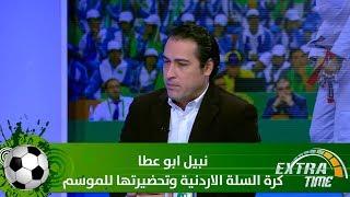 نبيل ابو عطا - كرة السلة الاردنية وتحضيرتها للموسم الجديد