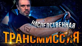Наследственная трансмиссия | НЕЗНАНИЕ приведет к ПОТЕРЕ НАСЛЕДСТВА!