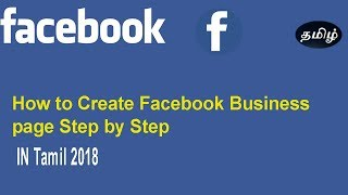 How To Create Facebook business page in Tamil