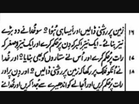 Injeel Holy Book In Urdu