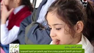 برنامج مصر احلي يقدمون الهدايا ويدخلون الفرحة علي اطفال سوريين في رحلتهم للقرية الفرعونية