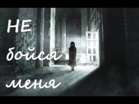 Не бойся меня / страшные истории, истории на ночь, страшилки, страшные истории на ночь, мистические