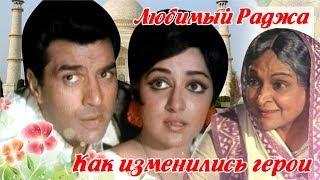 Любимый Раджа 1972 Как изменились актеры и их судьба