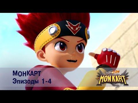 Монкарт - Эпизоды 1-4 Сборник