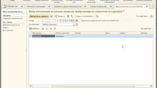 Ввод начальных остатков. Управленческий учет в 1C:ERP 2.0 - Курс Учебного центра №1