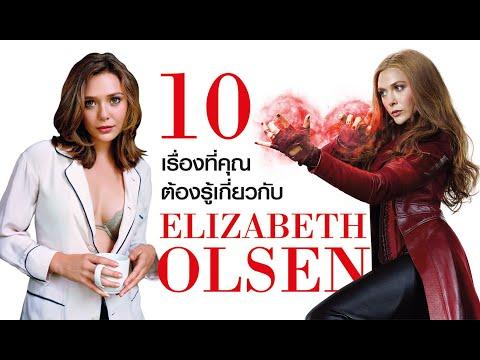 10 เรื่องที่คุณต้องรู้เกี่ยวกับ Elizabeth Olsen | บ่นหนัง