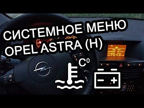 Как посмотреть температуру опель астра н