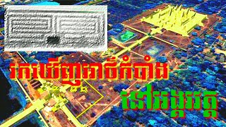 រកឃើញអាថ៌កំបាំងនៅអង្គរវត្ត, Find out the secrets of Angkor Wat