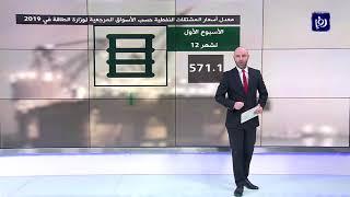 ارتفاع معدل أسعار النفط وتراجع المشتقات النفطية  خلال الأسبوع الأول من الشهر الحالي - (9/12/2019)