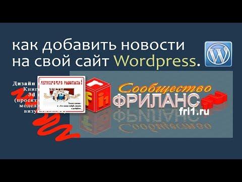 Как добавить новости на свой сайт Wordpress