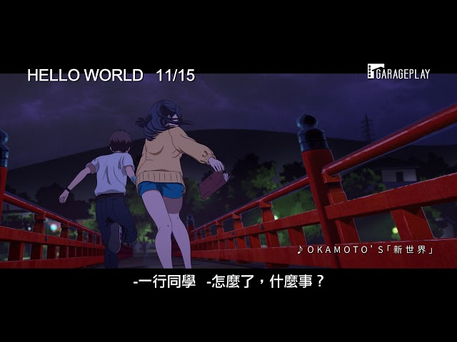 《刀劍神域》導演伊藤智彥最新作【HELLO WORLD】 11/15(五) 扭轉命運
