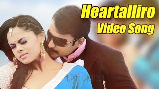 Brindavana - Heartalliro Full Song Video | Darshan Tugudeep | Karthika Nair | V Harikrishna