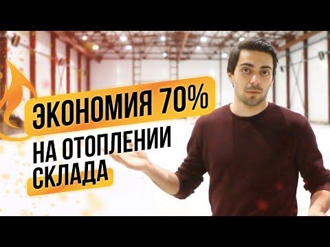 Арочный ангар (Отопление с экономией 70%!)