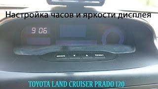настройка часов и яркости дисплея бортового компьютера ПРАДО 120