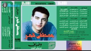 Mostafa Amar - Wasaf | مصطفى قمر - وصاف