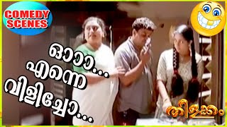Thilakkam Comedy Scenes  Dileep Comedy Scenes  Malayalam Comedy Scenes HD