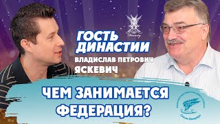 Гость Династии Владислав Петрович Яскевич Федерация фигурного катания СПБ