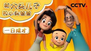 [2020过年啦]《新大头儿子和小头爸爸2:一日成才》| CCTV少儿