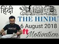 6 August 2018 The Hindu Newspaper Analysis in Hindi (हिंदी में) - News Articles for Current Affairs