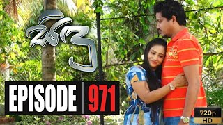 Sidu | Episode 971 28th April 2020 Thumbnail