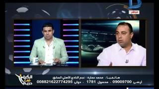 الكرة فى دريم| محمد عماره يكشف اسم المدير الفنى الجديد للأهلى