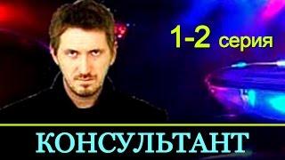 Консультант 1-2 серия Новые русские фильмы 2017 #анонс Наше кино