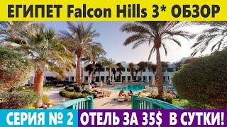 Стоит ли ехать в Египет в 3 звезды Falcon Hills Шарм эль Шейх Чем кормят в отелях 3 звезды
