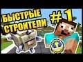 УСПЕТЬ ПОСТРОИТЬ ЗА 40 СЕКУНД ! - БЫСТРЫЕ СТРОИТЕЛИ #1 - Speed Builders - Minecraft