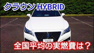 【 新型クラウン HYBRID 】全国の平均実燃費を紹介してみた!
