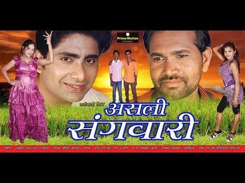 ASALI SANGWARI असली संगवारी  - Chhattisgarhi Superhit Movie  - Full Movie Full HD-CG FILM