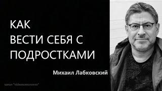 Как вести себя с подростками Михаил Лабковский