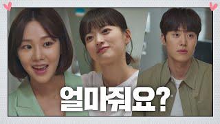 ′설득의 神′ 한지은(Han Ji eun)에게도 어려운…