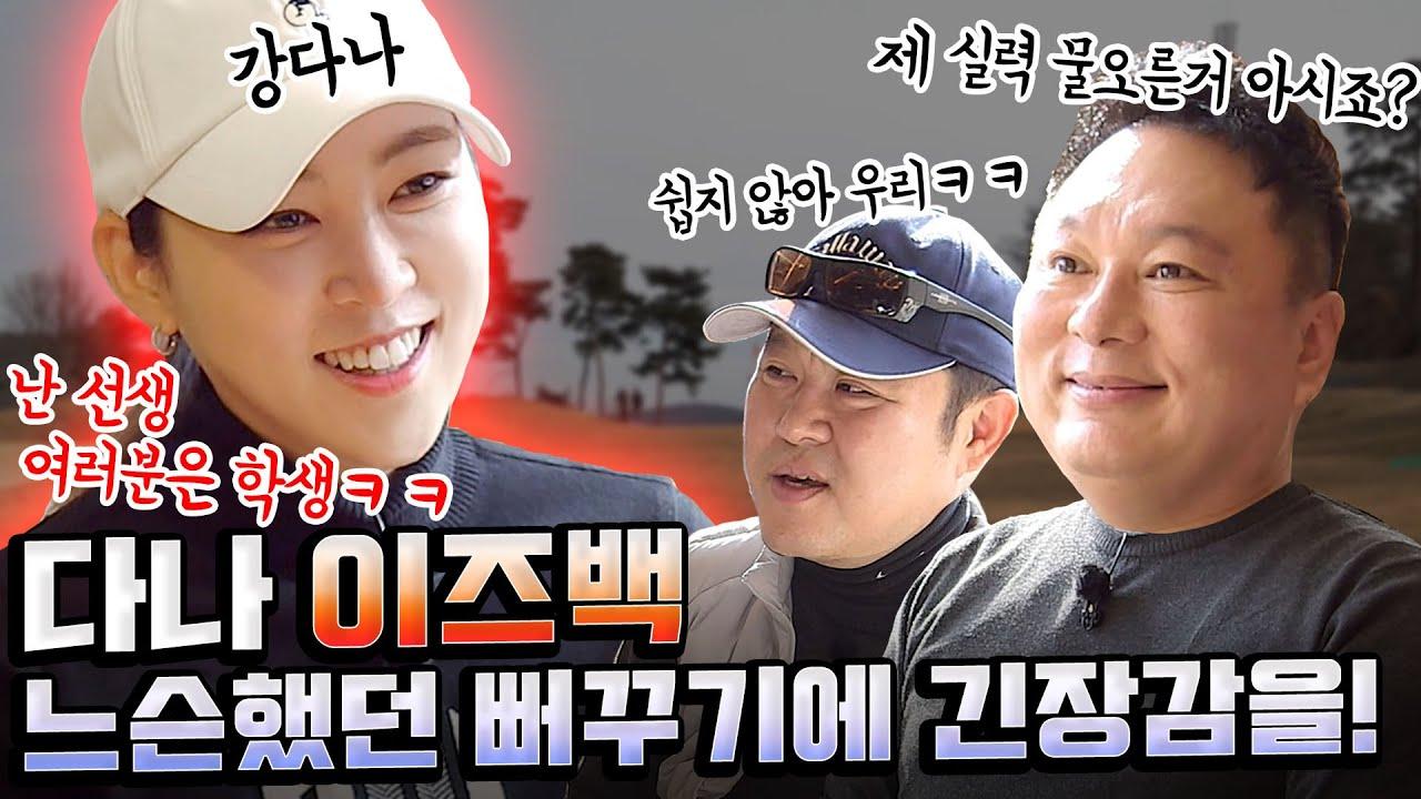 2021 강다나 참교육 클래스 오픈ㅋㅋㅋ돌아온 선생님과 그새 커버린(?) 제자들의 한판 승부ㅋㅋ [김구라의 뻐꾸기 골프TV] ep17-1