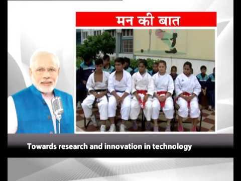 PM Narendra Modi Mann Ki Baat | July 2016