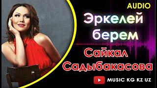 Сайкал Садыбакасова Эркелей берем Романтический клип 2020
