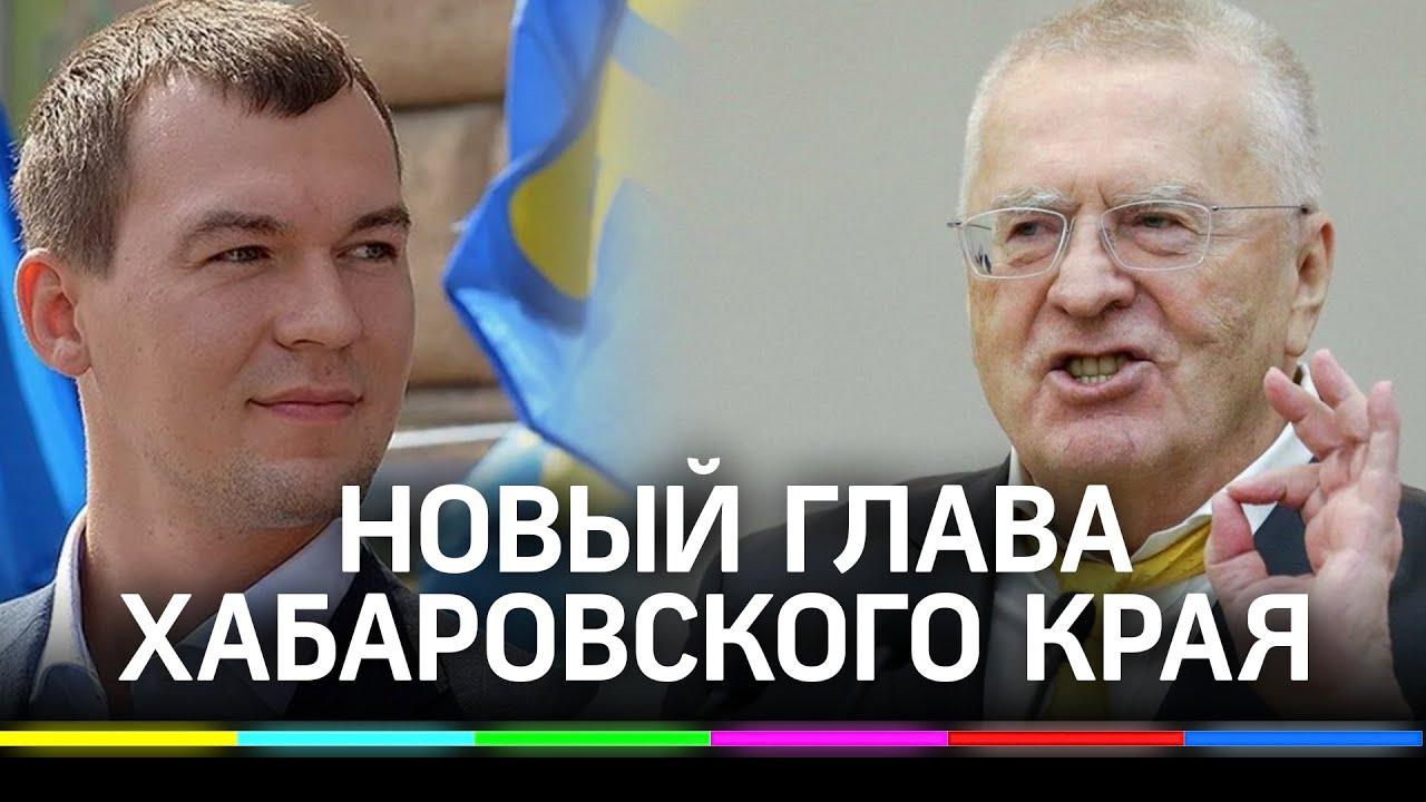 ЛДПР ликует: Михаил Дегтярёв - новый губернатор Хабаровского края. Фургал отправлен в отставку