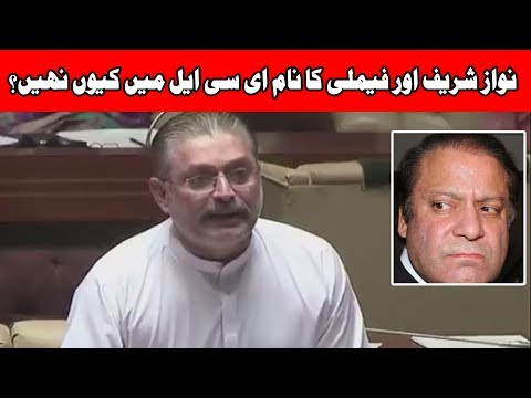 Under-arrest Sharjeel Memon Exposes NAB & Sharif Family In Sindh Assembly | 24 News HD