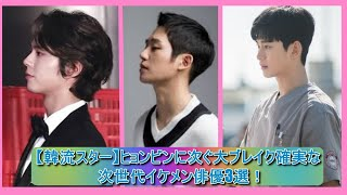 【韓流スター】ヒョンビンに次ぐ大ブレイク確実な次世代イケメン俳優3選!