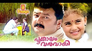 Pookkalam Varavayi | Full Malayalam Movie